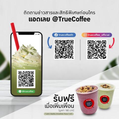 เพิ่มเพื่อนบน LINE กับ TrueCoffee แลกรับ Healthy Smoothies ได้ฟรี 1 แก้ว