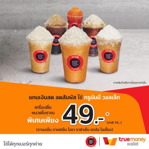 ชำระด้วย TrueMoney Wallet สามารถซื้อเครื่องดื่มหมวดโบราณได้ในราคาเพียง 49 บาท